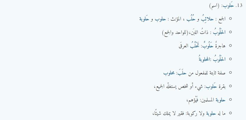 جمع حليب ؟ أجابة سؤال جمع كلمة حليب في امتحان العربي للثانوية العامة 2021