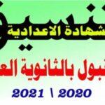 حد ادني تنسيق الثانوية العامة 2021 -2022 على مستوي جميع المدارس المصرية لطلاب الشهادة الاعدادية