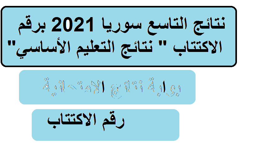 نتائج التاسع 2021 سوريا حسب الاسم عبر موقع moed.gov.sy برقم الاكتتاب