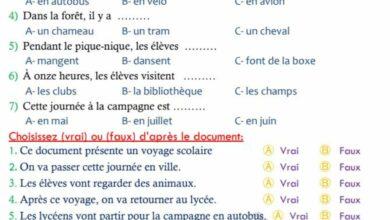 حقيقة تسريب امتحان الفرنساوي للصف الثالث الثانوي 2021 شاومينج