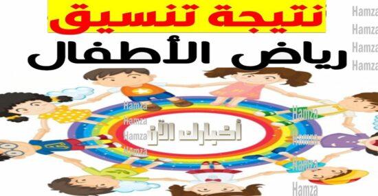 رابط استعلام عن نتيجة تنسيق رياض الاطفال 2021 جميع المدارس المصرية على موقع وزارة التربية والتعليم