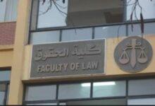 Photo of روابط نتيجة كلية الحقوق جامعة القاهرة 2021 برقم الجلوس