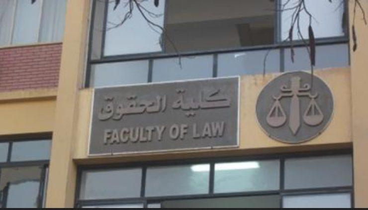 روابط نتيجة كلية الحقوق جامعة القاهرة 2021 برقم الجلوس جميع الفرق والأقسام