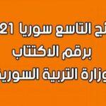 نتائج التاسع 2021 حسب الاسم الثلاثي moed gov sy موقع وزارة التربية السورية