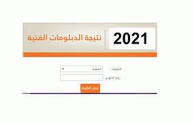 بوابة التعليم الفني الصناعي 2021 نتيجة دبلوم صنايع نظام 3 و 5 سنوات