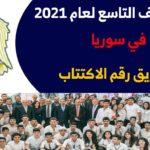متاح الآن.. رابط نتائج التاسع سوريا 2021 حسب رقم الاكتتاب والاسم عبر رابط وتطبيق موقع وزارة التربية