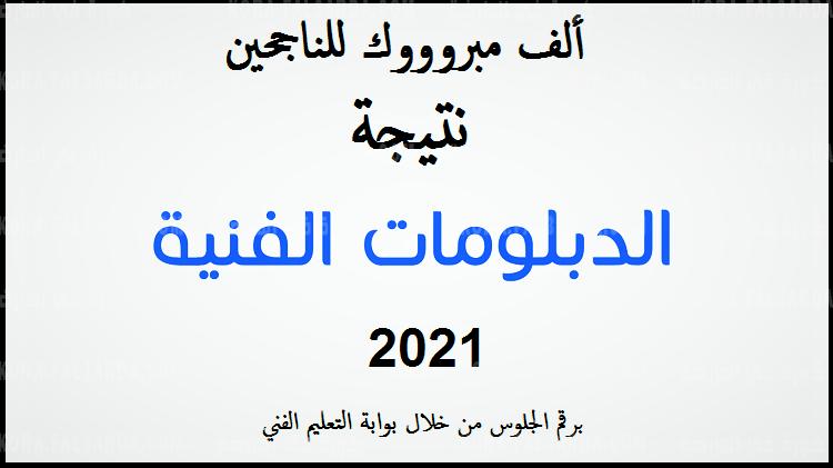 لينك نتيجة الدبلومات الفنية 2021 الثانوية الصناعية والزراعية بالاسم ورقم الجلوس