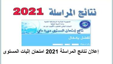 Photo of موقع استخراج نتائج المراسلة 2021 عبر onefd edu dz releve وزارة التربية والتعليم في الجزائر