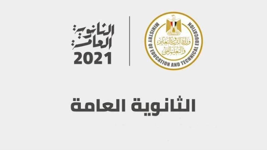 موعد ظهور نتيجة الثانوية العامة 2021 برقم الجلوس عبر موقع وزارة التربية والتعليم