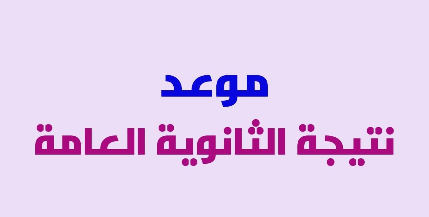 موعد نتيجة الثانوية العامة المصرية 2021 عبر موقع وزارة التربية والتعليم