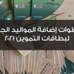 تسجيل المواليد في بطاقة التموين بوابة الحكومة الإلكترونية 2021 موقع دعم مصر