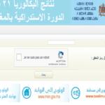 """نتائج البكالوريا الدورة الاستدراكية 2021 المغرب """" نتائج الباك """" برقم المسار عبر موقع taalim.ma وbac.men.gov.ma"""