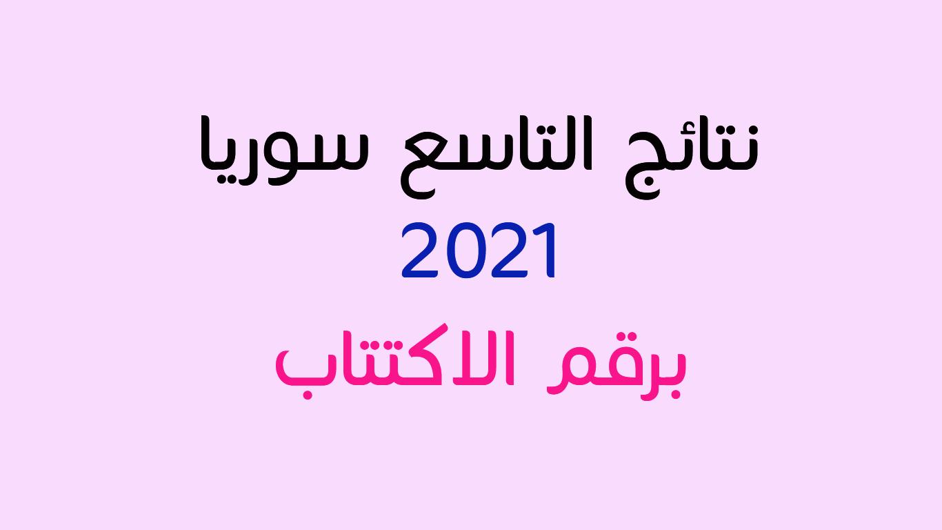 موقع وزارة التربية السورية نتائج التاسع 2021 في سوريا حسب رقم الاكتتاب