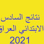 نتائج السادس الابتدائي بالعراق 2021 عبر موقع وزارة التربية والتعليم نتائجنا