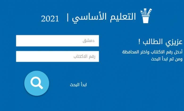 نتائج الصف التاسع سوريا 2021 .. رابط نتائج التاسع 2021 بالاسم و رقم الاكتتاب عبر moed.gov.sy وموقع علوم للجميع