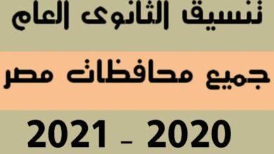 Photo of الشهادة الاعدادية تنسيق الثانوية العامة 2021-2022 محافظة الدقهلية