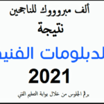 بوابة التعليم الفني | نتيجة الدبلومات الفنية 2021 بالاسم ورقم الجلوس صنايع وتجاري