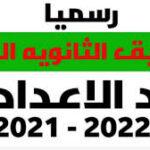 تنسيق الثانوية العامة بمحافظة القاهرة 2021
