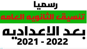 Photo of تنسيق الصف الثالث الإعدادي 2021 مجموع دخول الثانوي العام للعام الدراسي الجديد 2022