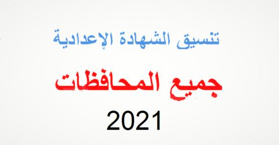 نتيجة تنسيق الثانوية العامة 2021 بالدرجات بعد الإعدادية.. أعرف الحد الأدنى للقبول في جميع المحافظات