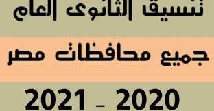 Photo of نتيجة تنسيق الثانوية العامة 2021/2022 محافظة القاهرة 235 درجة وكيفية التقديم الكترونيا عبر الانترنت