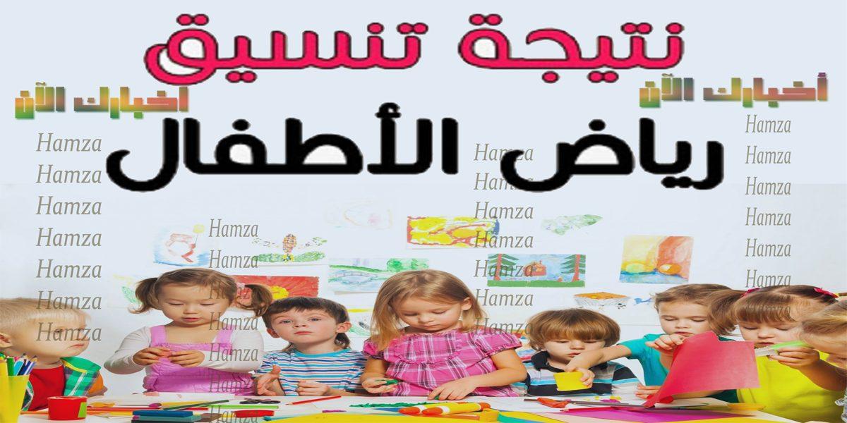 نتيجة تنسيق رياض الأطفال بالمدارس الحكومية 2021 - 2022 خدمات ولي الامر