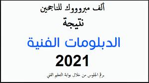هنا نتائج الدبلومات الفنية 2021 بالاسم ورقم الجلوس بجميع محافظات الجمهورية نظام 3 و5 سنوات
