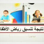 نتيجة تنسيق رياض الاطفال 2021 بالرقم القومي عبر الموقع الرسمي لوزارة التربية والتعليم
