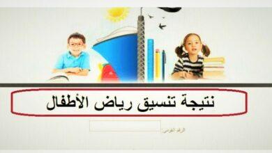 Photo of الاستعلام عن نتيجة تنسيق رياض الأطفال بالرقم القومي 2022 في كل المدارس