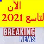 """نتائج التاسع الأساسي سوريا 2021 """"رابط"""""""