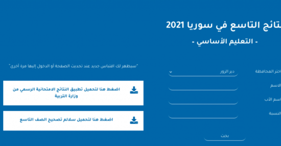وزارة التربية السورية نتائج التاسع 2021 moed gov sy حسب الاسم الثلاثي ورقم الاكتتاب