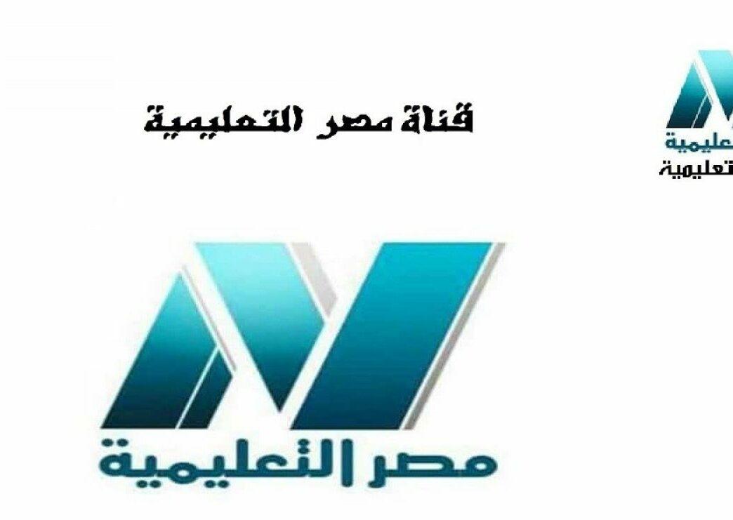 مواعيد الدروس على قناة مصر التعليمية 2021