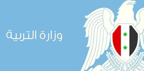 رابط نتائج البكالوريا سوريا 2021 حسب الاسم عبر moed.gov.sy محافظة درعا