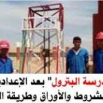 مدرسة البترول بعد الاعدادية 2021
