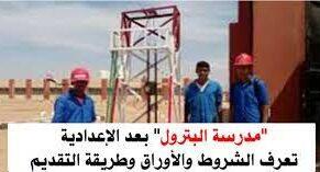 Photo of تنسيق مدرسة البترول بعد الاعدادية 2021 وكيفية الالتحاق بها