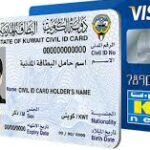 رابط تجديد البطاقة المدنية الكويت paci.gov.kw وما هي طرق الاستعلام