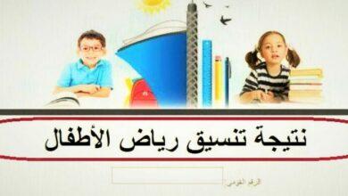 Photo of نتيجة تنسيق رياض الأطفال بالرقم القومي 2021 – 2022 المدارس التجريبية موقع وزارة التربية والتعليم