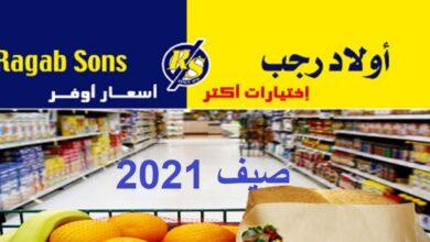 Photo of عروض سوبر ماركت أولاد رجب 2021 أقوى خصومات فصل الصيف على كل المنتجات
