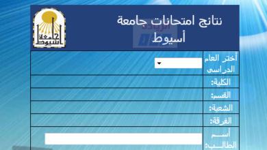 Photo of نتائج امتحانات جامعة أسيوط 2021 برقم الجلوس والاسم عبر الموقع الرسمي للجامعة aun.edu.eg