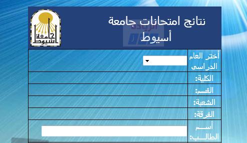 نتائج امتحانات جامعة أسيوط 2021 برقم الجلوس والاسم عبر الموقع الرسمي للجامعة aun.edu.eg