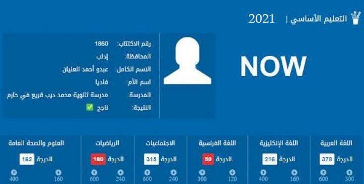 رابط فحص نتائج التاسع 2021 سوريا وزارة التربية السورية .. نتائج التاسع حسب الاسم