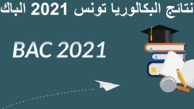 """Photo of موقع وزارة التربية التونسية نتائج البكالوريا 2021 تونس sms برقم الوطني """"الباك """" الدورة الرئيسة"""