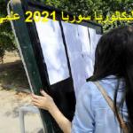 موقع وزارة التربية السورية 2021 نتائج البكالوريا سوريا حسب الاسم moed.gov.sy