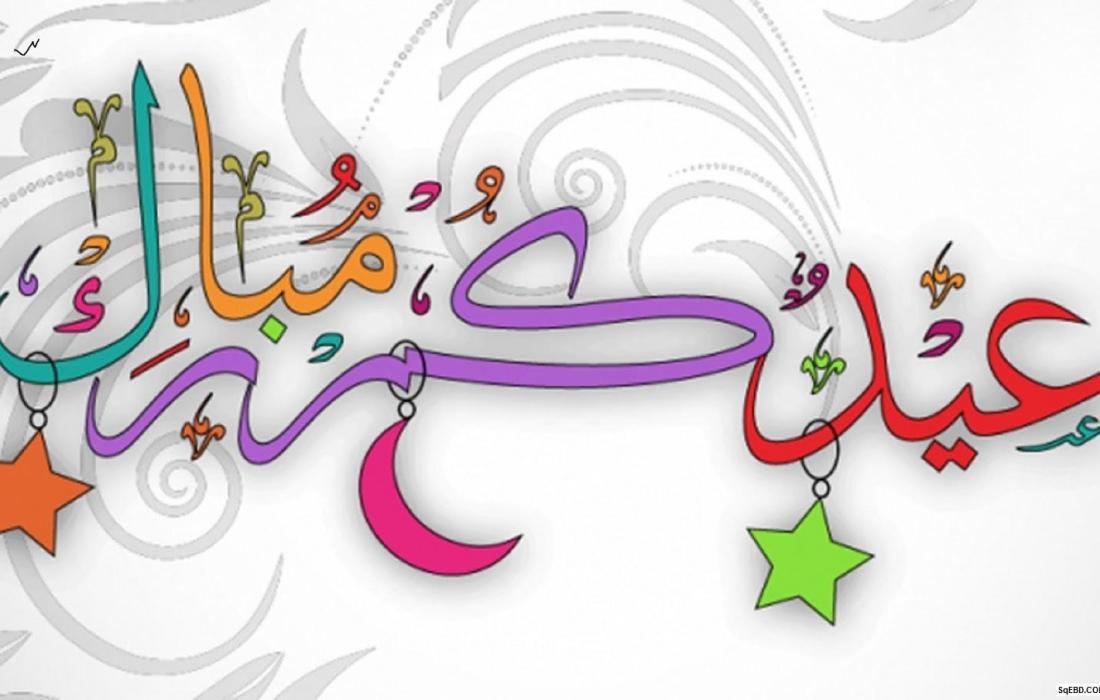 عيد مبارك - موجز مصر