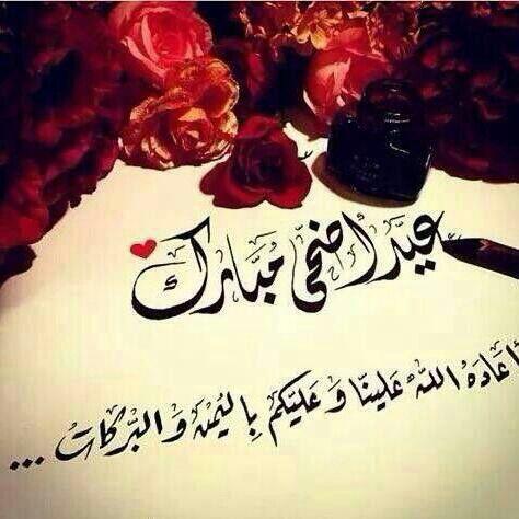 عيد الأضحى 2. مبارك - موجز مصر