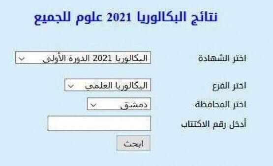 moed.gov.sy رابط نتائج البكالوريا دورة 2021 سوريا برقم الاكتتاب عبر موقع وزارة التربية السورية