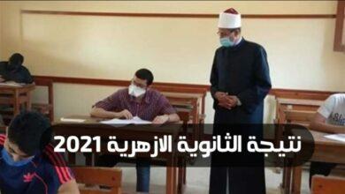 Photo of الاستعلام عن نتيجة الثانوية الأزهرية برقم الجلوس 2021 بوابة الأزهر بالدرجات