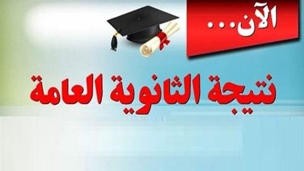 نتيجة الثانوية العامه 2021 بالاسم فقط عبر موقع وزارة التربية والتعليم نتائج الامتحانات وأسماء الطلبة الأوائل