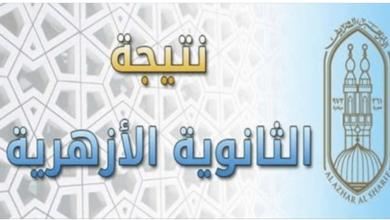 Photo of نتيجه الثانويه الازهريه 2021 بالاسم فقط عبر لينك بوابه الازهر الالكترونيه