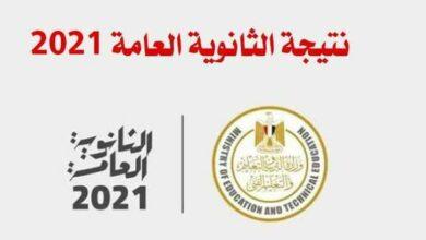 Photo of نتيجة الصف الثالث الثانوي برقم الجلوس 2021 موقع وزارة التربية والتعليم نتائج الامتحانات